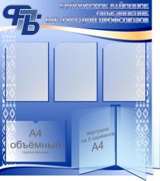 Купить Стенд ФПБ в синих тонах 780*900 мм в Беларуси от 122.80 BYN