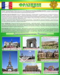 Купить Стенд Франция в золотисто-зелёных тонах 600*750 мм в Беларуси от 52.00 BYN