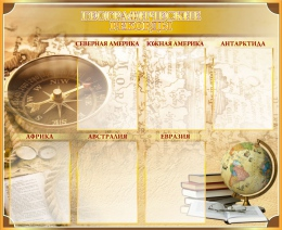 Купить Стенд Географические рекорды в кабинет географии 1040*850 мм в Беларуси от 111.00 BYN