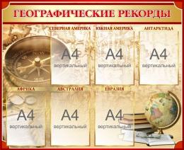 Купить Стенд Географические рекорды в кабинет географии в золотисто-бордовых тонах 1040*850 мм в Беларуси от 111.00 BYN