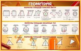 Купить Стенд Геометрия в золотисто-бордовых тонах 840*530 мм в Беларуси от 51.00 BYN