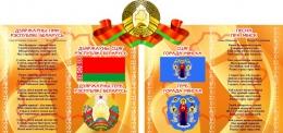 Купить Стенд Герб, Гимн, Флаг Беларуси и Минска (Вашего города) оранжевый 1000*470 мм в Беларуси от 54.00 BYN