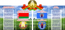 Купить Стенд Герб, Гимн, Флаг Беларуси и Минска (Вашего города) с национальным пейзажем 1000*470 мм в Беларуси от 54.00 BYN