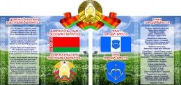 Купить Стенд Герб, Гимн, Флаг Беларуси и Могилёва (Вашего города) с национальным пейзажем 1000*470мм в Беларуси от 54.00 BYN