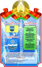 Купить Стенд Герб, Гимн, Флаг Крупского района (Вашего города) 630*1000 мм в Беларуси от 72.00 BYN