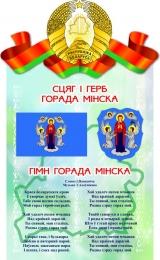 Купить Стенд Герб, Гимн, Флаг Минска (Вашего города)  500*305мм в Беларуси от 18.00 BYN