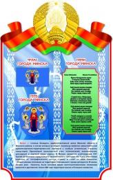 Купить Стенд Герб, Гимн, Флаг Минска (Вашего города)  630*1000мм в Беларуси от 76.00 BYN