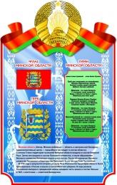 Купить Стенд Герб, Гимн, Флаг Минского района (Вашего города) 630*1000мм в Беларуси от 72.00 BYN