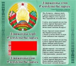 Купить Стенд Герб, Гимн, Флаг Республики Беларусь Зелёный 515*450мм в Беларуси от 25.00 BYN