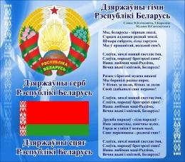 Купить Стенд Герб, Гимн, Флаг Республики Беларусь Голубой 515*450мм в Беларуси от 25.00 BYN