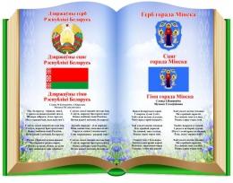 Купить Стенд Герб, Гимн, Флаг Республики Беларусь и города Минска на фоне книги 700*550 мм в Беларуси от 47.00 BYN
