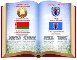 Купить Стенд Герб, Гимн, Флаг Республики Беларусь и города Минска на фоне книги 700*550мм в Беларуси от 47.00 BYN