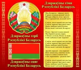 Купить Стенд Герб, Гимн, Флаг Республики Беларусь Красный 515*450 мм в Беларуси от 25.00 BYN