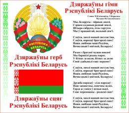 Купить Стенд Герб, Гимн, Флаг Республики Беларусь на белом фоне с изменениями 2021 года 515*450мм в Беларуси от 25.00 BYN
