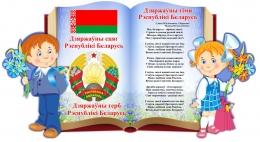 Купить Стенд Герб, Гимн, Флаг Республики Беларусь на фоне книги с клипартом мальчика и девочки 1050*560мм в Беларуси от 71.00 BYN