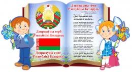 Купить Стенд Герб, Гимн, Флаг Республики Беларусь на фоне книги с клипартом мальчика и девочки 660*360 мм в Беларуси от 27.00 BYN