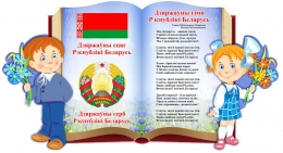Купить Стенд Герб, Гимн, Флаг Республики Беларусь на фоне книги с клипартом мальчика и девочки 660*360мм в Беларуси от 29.00 BYN