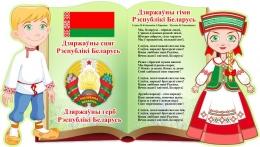 Купить Стенд Герб, Гимн, Флаг Республики Беларусь на фоне книги  в салатовых тонах с клипартом мальчика и девочки в национальной одежде 560*320мм в Беларуси от 21.00 BYN