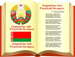 Купить Стенд Герб, Гимн, Флаг Республики Беларусь на фоне книги в золотисто-красных тонах 700*550мм в Беларуси от 47.00 BYN