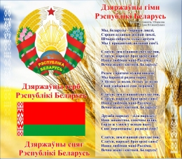 Купить Стенд Герб, Гимн, Флаг Республики Беларусь на фоне пшеничного поля  515*450мм в Беларуси от 26.00 BYN