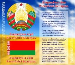 Купить Стенд Герб, Гимн, Флаг Республики Беларусь на фоне яркого пейзажа 515*450мм в Беларуси от 25.00 BYN