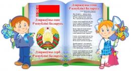 Купить Стенд Герб, Гимн, Флаг Республики Беларусь на фоне зеленой книги с клипартом мальчика и девочки 660*360 мм в Беларуси от 29.00 BYN