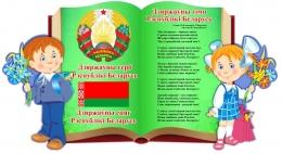 Купить Стенд Герб, Гимн, Флаг Республики Беларусь на зеленом фоне книги с клипартом мальчика и девочки 660*360 мм в Беларуси от 27.00 BYN