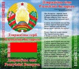 Купить Стенд Герб, Гимн, Флаг Республики Беларусь с Национальным пейзажем 515*450мм в Беларуси от 25.00 BYN
