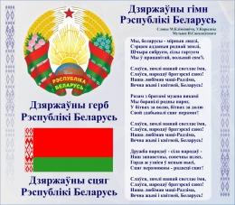 Купить Стенд Герб, Гимн, Флаг Республики Беларусь Синий 515*450мм в Беларуси от 25.00 BYN