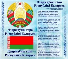 Купить Стенд Герб, Гимн, Флаг Республики Беларусь Светло-Голубой 515*450мм в Беларуси от 25.00 BYN