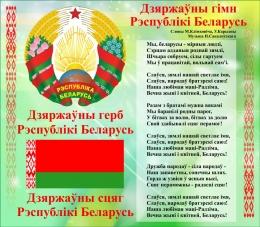Купить Стенд Герб, Гимн, Флаг Республики Беларусь Светло-Зеленый 515*450мм в Беларуси от 25.00 BYN