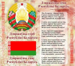 Купить Стенд Герб, Гимн, Флаг Республики Беларусь Терракотовый 515*450мм в Беларуси от 25.00 BYN