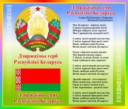 Купить Стенд Герб, Гимн, Флаг Республики Беларусь в радужных тонах 550*470 мм в Беларуси от 30.00 BYN
