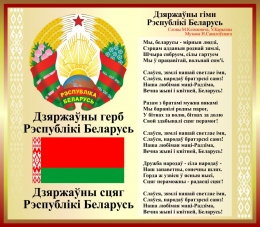 Купить Стенд Герб, Гимн, Флаг Республики Беларусь в золотистых-коричневых тонах 515*450мм в Беларуси от 25.00 BYN