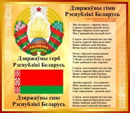 Купить Стенд Герб, Гимн, Флаг Республики Беларусь в золотистых тонах 515*450мм в Беларуси от 25.00 BYN