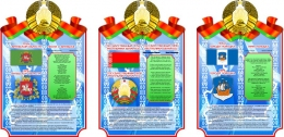 Купить Стенд Герб, Гимн, Флаг Республики Беларусь (Вашего города) 1000*650 мм в Беларуси от 72.00 BYN