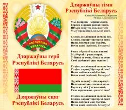 Купить Стенд Герб, Гимн, Флаг Республики Беларусь Желтый 515*450 мм в Беларуси от 25.00 BYN