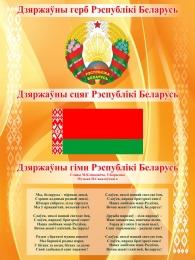 Купить Стенд Герб, Гимн, Флаг Республики Беларусь золотисто-оранжевый 600*800мм в Беларуси от 52.00 BYN