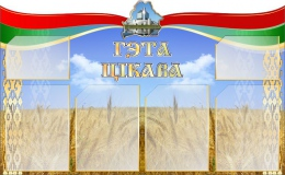 Купить Стенд Гэта цiкава с колосьями в цветах национальной символики 1000*600мм в Беларуси от 84.96 BYN