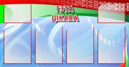 Купить Стенд Гэта цiкава синий 1030*515мм в Беларуси от 70.80 BYN