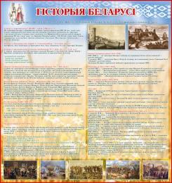 Купить Стенд Гiсторыя Беларусi 900*960 мм в Беларуси от 99.00 BYN