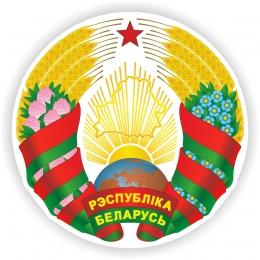 Купить Новый герб Республики Беларусь с изменениями 2020 года 300х290 мм в Беларуси от 11.00 BYN