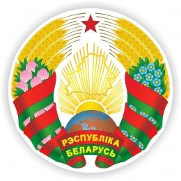 Купить Стенд Государственный герб Республики Беларусь с изменениями 2020 (2021) года 500х490 мм в Беларуси от 30.00 BYN