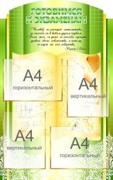 Купить Стенд Готовимся к эказменам в золотисто-зелёных тонах для кабинета математики 600*950мм в Беларуси от 75.00 BYN