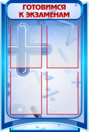 Купить Стенд Готовимся к экзаменам для кабинета математики в синих тонах 630*930мм в Беларуси от 77.00 BYN
