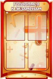 Купить Стенд Готовимся к экзаменам  для кабинета математики в золотисто-бордовых тонах 630*930мм в Беларуси от 77.00 BYN