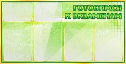 Купить Стенд Готовимся к экзаменам для кабинета математики в золотисто-зеленых тонах 1000*510 мм в Беларуси от 68.80 BYN