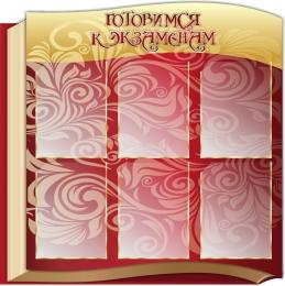 Купить Стенд Готовимся к экзаменам в виде  книги 900* 900 мм в Беларуси от 107.00 BYN