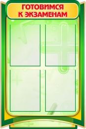 Купить Стенд Готовимся к экзаменам в золотисто-зелёных тонах для кабинета математики  630*940мм в Беларуси от 78.00 BYN
