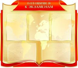 Купить Стенд Готовимся к экзаменам в зотолисто-красных тонах  850*750мм в Беларуси от 85.50 BYN